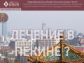 Представительство в Москве Пекинской клиники Jensin