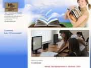 Центр Сертифицированного Обучения 1С - курсы, Владикавказ, 1С - О компании