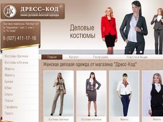 Дресс Код Магазин Одежды