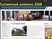 Гостиница Юна - О гостинице