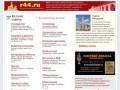 R44.ru — R44.ru - каталог сайтов Костромы и Костромской области, г.Кострома