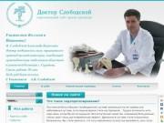 Новое на сайте   Доктор Слободской