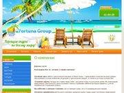 Туристические компании Иркутска Оказание туристических услуг г. Иркутск  Компания Fortuna Group