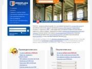 PROPLEX (ПРОПЛЕКС) - Австрийские оконные технологии (производство профиля ПВХ)