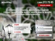 Металлопрокат Киржач. Металлобаза в Киржаче. Заборы из профлиста Киржач. metallgrad-33.ru