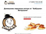 Купить пироги оптом с доставкой Истра и Истринский район