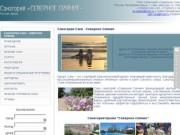 Санатории Саки Крым: пансионат Северное сияние в г. Саки - цены на лечение