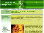 Заработок в Интернете (Новокубанск, Краснодарский край)