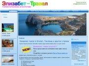 Продажа туров в Египет, Таиланд | Туры Реутов, ЮВАО, Кожухово | Доставка туров на дом, в офис