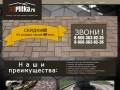 Укладка тротуарной плитки в Брянске