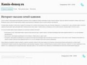 Интернет-магазин печей-каминов в Москве. (Россия, Московская область, Москва)