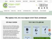 Клуб спортивных путешествий Отдых+Спорт (Россия, Московская область, Москва)