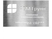 Тюмень: алюминиевые конструкции, пластиковые окна