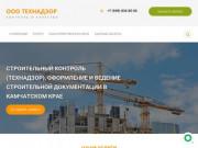 Строительный контроль, ведение строительной документации - OOO ТЕХНАДЗОР г. Петропавловск-Камчатский