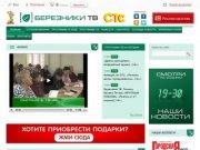 Березники ТВ : интернет портал