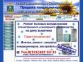 Ремонт холодильников в Солнечногорске,монтаж и ремонт кондиционеров,продажа кондиционеров.
