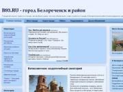 B93.RU - сайт г. Белореченска: справочник города и района, новости и погода, объявления и работа.