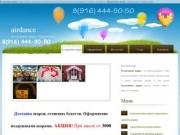 Праздничное оформление шарами любых мероприятий (г. Москва, тел. 8(916) 444 90 50)