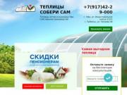 Теплицы СОБЕРИ САМ — Теплицы оптом и в розницу Уфа. Собственное производство