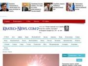 Kratko-news.com