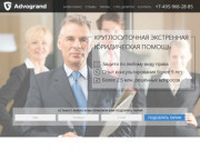 Advogrand услуга экстренной юридической помощи (Россия, Московская область, Москва)