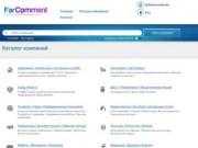 Отзывы о компаниях Владивостока на Farcomment.ru (Приморский край, г. Владивосток)