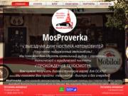 ТЕХОСМОТР | Москва | ВЫЕЗДНАЯ ДИАГНОСТИКА АВТОМОБИЛЕЙ | MosProverka