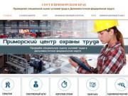 СОУТ в Приморском крае - Приморский центр охраны труда