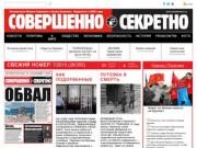 Sovsekretno.ru
