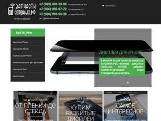 Дисплеи для Apple iPhone, iPad оптом и в розницу