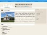 ★ КЕМЕРОВО- все гостиницы Кемерово