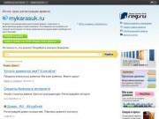Информационно-развлекательный портал г.Карасука