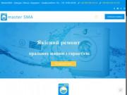 Ремонт пральних машин  Київ mastersma (Украина, Киевская область, Киев)