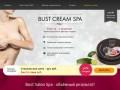 Bust Salon Spa - упругий бюст