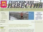 Георгиевские известия газета города Георгиевска и Георгиевского района
