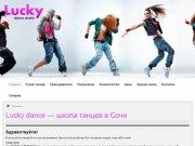 Lucky Dance — школа танцев в Сочи