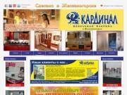 Мебельная фабрика Кардинал, кухни, детские, прихожие, шкафы-купе, стенки, горки