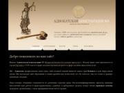 Адвокат Протвино - филиал Межреспубликанской коллегии адвокатов №9