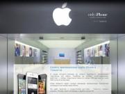 Only iPhone - продажа оригинальных телефон Apple в Самаре (Россия, Самарская область, Самара)