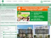 Группа компаний «Зеленый сад» занимается проектированием и строительством жилых комплексов. (Россия, Рязанская область, Рязань)