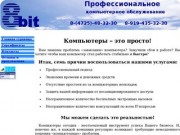 Сайт компании 8bit