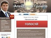 Александр Громов - Кандидат на пост главы г. Пушкино