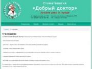 Стоматология «Добрый Доктор» (Коми, г. Сыктывкар, ул. Орджоникидзе, д. 73/1, тел. +7(8212) 21-31-75)