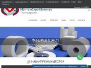 МонтажСтройЭлектро - интернет - магазин электроизоляционных материалов (Россия, Московская область, Мытищи)