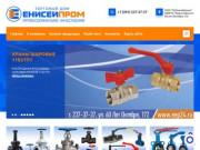 «ТД Енисейпром» - поставки трубопроводной арматуры