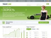 TrustLink — биржа трастовых ссылок (только надежные сайты, жесткая фильтрация, ручная модерация) — быстрый и гарантированный доход (Комиссия системы — 10% с вебмастеров и оптимизаторов)