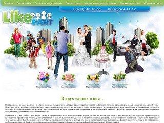 Like Event - Агентство по организации и проведению праздников в Москве, праздничное агентство