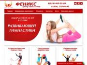 "Центр гимнастики ""Феникс"" г. Нерюнгри"