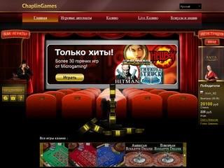 ChaplinGames.Net — онлайн-казино (Развлекательный портал