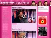 ПрожекторПерисХилтон (всё про ПрожекторПерисХилтон - все выпуски, онлайн)